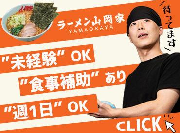 ラーメン山岡家 浜松南区店の画像・写真