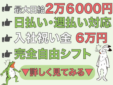 株式会社ケイ・マックス [002](勤務地:新井薬師前駅周辺)の画像・写真