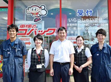 車検のコバック 上越店 (第一自動車販売株式会社)の画像・写真