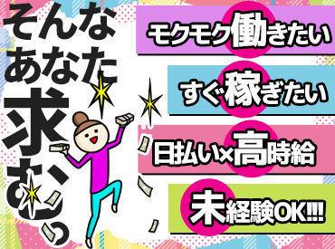 株式会社ジャパンクリエイト 大仙営業所[1012-A-12] の画像・写真