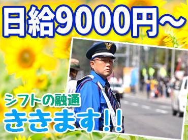 株式会社北斗警備の画像・写真