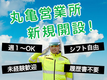 讃岐株式会社の画像・写真