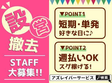 アズレイバーサービス株式会社 松山支店 ※勤務地:松山市内の画像・写真