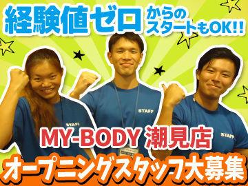 MY-BODY潮見店の画像・写真