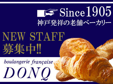 ドンク 加古川ヤマトヤシキ店の画像・写真