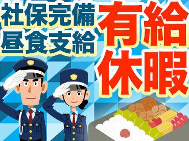 テイシン警備株式会社 豊島支社の画像・写真