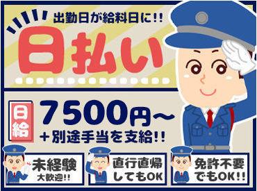 大和警備保障株式会社 ※勤務地:松山エリアの画像・写真