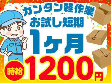 株式会社エフオープランニング 【関東】蒲田エリアの画像・写真
