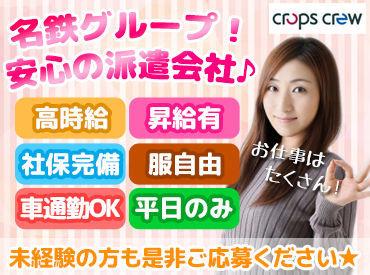 株式会社クロップス・クルー 豊田支店 勤務地:刈谷市/Tcckry406の画像・写真