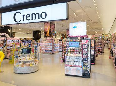 クリエイトエス・ディー Cremo アクロスプラザ市原更級店 [661] の画像・写真