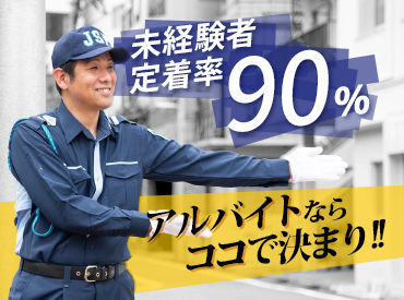 ジャパンパトロール警備保障株式会社 神奈川支社 大船エリアの画像・写真