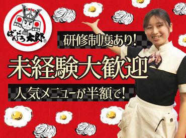 ばんどう太郎 加須店の画像・写真
