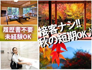 株式会社東海ホテルメンテナス 箱根事業部の画像・写真