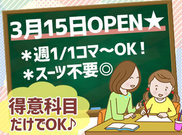 個別指導Wam 渋川校 ※2021年3月15日 NEW OPEN!の画像・写真