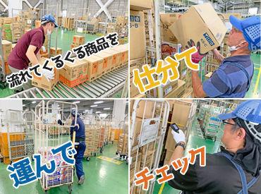 株式会社あらた 摂津センターの画像・写真