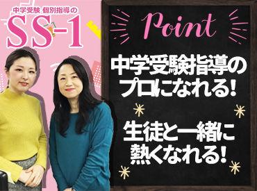 中学受験専門の個別指導教室 SS-1 横浜教室の画像・写真