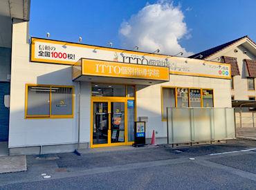 松川商事株式会社 ITTO個別指導学院 米子新開校 学習塾の画像・写真