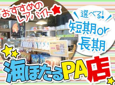 活き活き家 海ほたるPA店の画像・写真