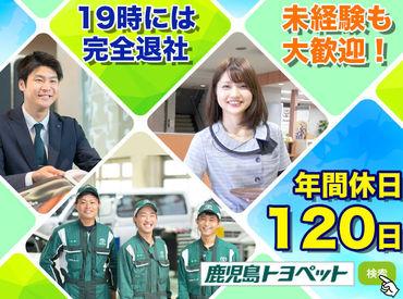 鹿児島トヨペット株式会社の画像・写真