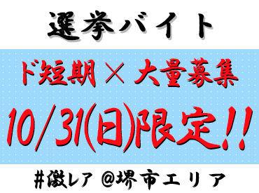株式会社ユニティー 梅田支店 ※堺エリアの画像・写真