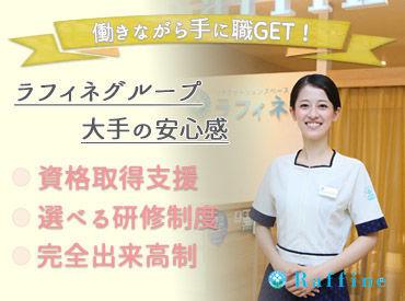 ラフィネ イオン延岡ショッピングセンター店/株式会社ボディワーク の画像・写真