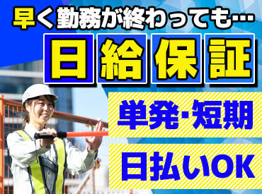 紫警備保障株式会社 (勤務地:京都市山科区山科駅周辺)の画像・写真