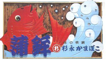 杉永蒲鉾 浜町旬家(店頭販売)の画像・写真