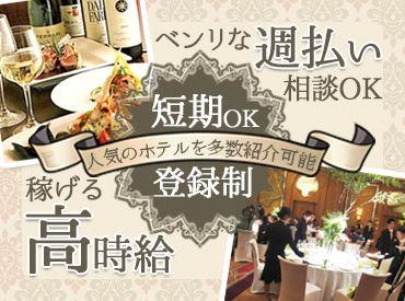 株式会社アスパ  ※勤務地:TAIKO-EN <太閤園>の画像・写真