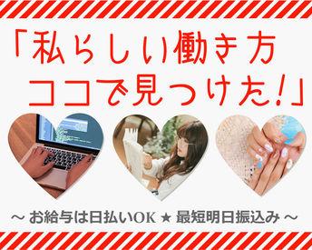 株式会社オープンループパートナーズ 登戸エリア (お仕事No.pyocp00)の画像・写真