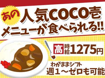 カレーハウスCoCo壱番屋 横浜駅西口店の画像・写真