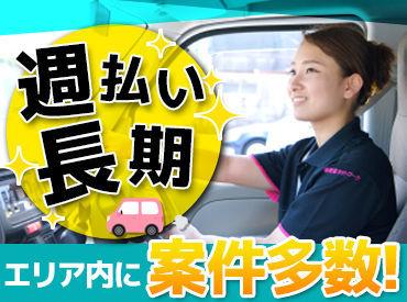 株式会社若葉ネットワーク ※町田エリアの画像・写真