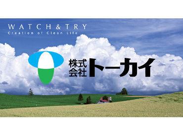 株式会社トーカイ 岡山病院リネン工場の画像・写真