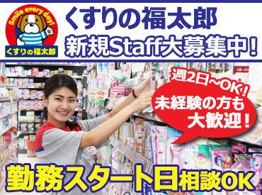 株式会社くすりの福太郎の画像・写真