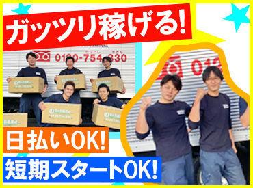 町の引越屋さん 神戸営業所 001の画像・写真