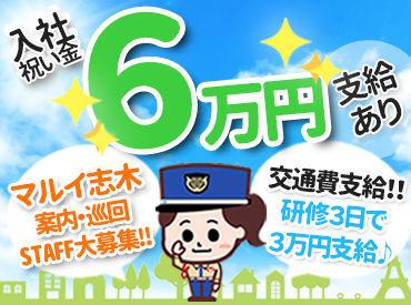 シンテイ警備株式会社 浦和支社の画像・写真