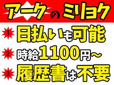 株式会社アーク中京支店 ※勤務地:津島市 (3)の画像・写真