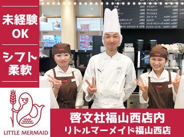 リトルマーメイド 福山西店 の画像・写真