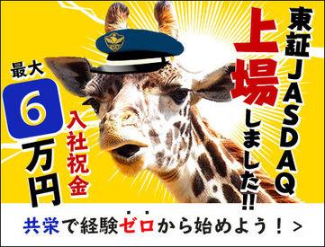共栄セキュリティーサービス株式会社 ■東京支社[301] の画像・写真