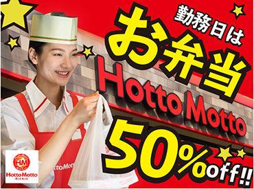ほっともっと 大洲インター店 64843の画像・写真