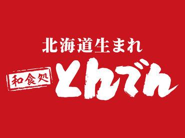 和食レストランとんでん 鎌ヶ谷店の画像・写真