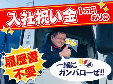 沢口運輸株式会社の画像・写真