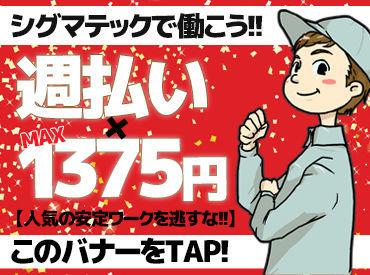 株式会社シグマテック 大阪/SSIの画像・写真