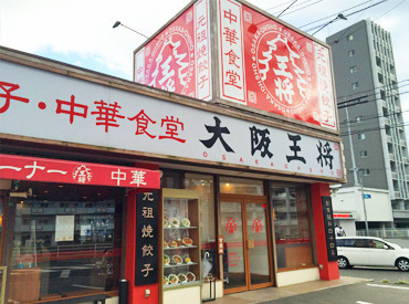 大阪王将 井口店の画像・写真