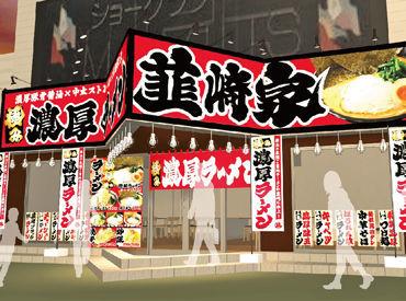 はっぴ商店 韮崎店の画像・写真