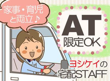 ヨシケイ熊本 八代営業所の画像・写真