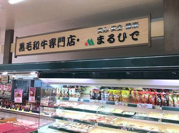 肉のまるひで 新鮮市場 山の手店の画像・写真