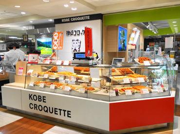 神戸コロッケ 松坂屋名古屋店の画像・写真