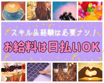 株式会社オープンループパートナーズ 新横浜エリア (お仕事No.pyocp00)の画像・写真