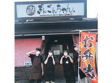 肉定食処 ぎんごんちゃん。食堂 北名古屋店 ※2021年4月OPEN予定の画像・写真