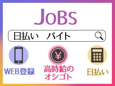 株式会社ジョブス [江別エリア]/MNSS21090108の画像・写真